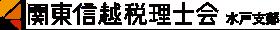 関東信越税理士会水戸支部
